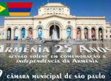 Ato Solene na Câmara de SP homenageará os 25 anos da República da Armênia